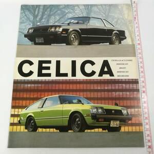 [P057]TOYOTA トヨタ セリカ A40系 昭和53年 カタログ CELICA/レトロ/当時物/自動車/車/パンフ/パンフレット/自動車カタログ/旧車/