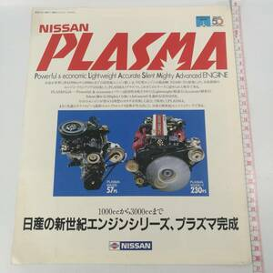 [P082]日産 プラズマエンジン カタログ 昭和58年/NISSAN/プラズマシリーズ /当時物/エンジン/パンフ/パンフレット/自動車カタログ/旧車