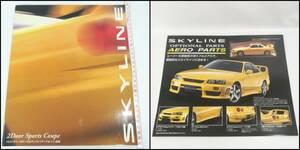 [P089]日産 スカイライン カタログ オプション 1998年/スポーツクーペ/SKYLINE/当時物/自動車/車/パンフ/パンフレット/自動車カタログ/旧車