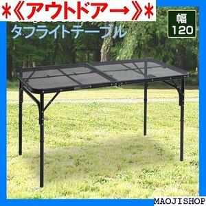 《アウトドア→》 タフライト メッシュテーブル 幅120奥行60cm T ンプ 善 YAMAZEN キャンパーズコレクション 49