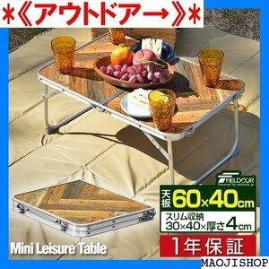 《アウトドア→》 アウトドアテーブル コンパクト 幅 60cm アルミ製 キ 品 ロールテーブル FIELDOOR ■ 90