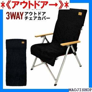 《アウトドア→》 3WAY アウトドアチェアカバー 暖かい キャンプ 椅 オン キャプテンスタッグ CAPTAIN STAG 99