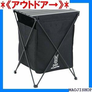 《アウトドア→》 DOD GM1-450 ブラック ステルスエックス アウトド ンプ レジャー ゴミ箱 おしゃれ テーブル 108