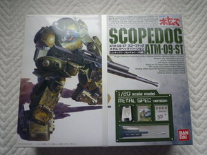 Bandai Armored Trooper Votoms 1/20 SCALE plastic model ATM-09-ST scope dog metal specifications VERSION unopened extra attaching