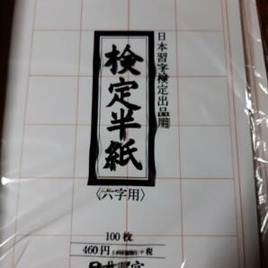 検定半紙(六字用) 150枚
