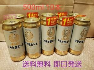 幻のビールついに復活!!アサヒ生ビール『マルエフ』500ml×10 アサヒビール マルエフビール 生ビール 即日発送