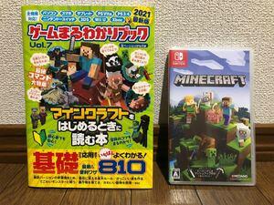 マイクラ マインクラフト Nintendo Switch ソフト 任天堂 攻略本 Minecraft