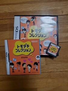 トモダチコレクション DSソフト