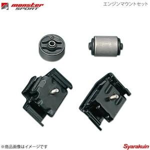 MONSTER SPORT モンスタースポーツ エンジンマウントセット アルトワークス HA11S/HB11S/HA21S/HB21S 1台分(4点set) 647500-2000M