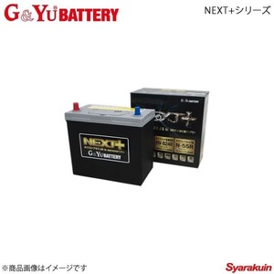 G&Yuバッテリー NEXT+シリーズ 日立建機ティエラ(旧 東洋社 日の本) トラクタ E2002 20ps 新車搭載:55B24R 品番:N-55R×1