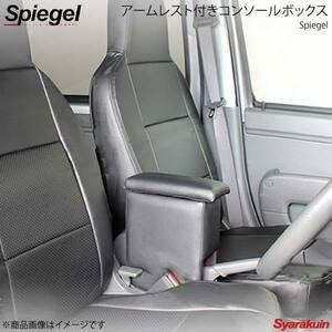 Spiegel シュピーゲル アームレスト付きコンソールボックス ハイゼットカーゴ S321V/S331V SPCB02-01 収納ボックス