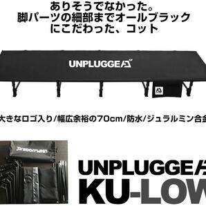 【新品未開封品】UNPLUGGED CAMP アンプラグドキャンプ KU-LOW クロウ オールブラック コット ベッド 黒