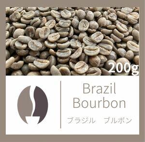 Brazil Bourbon(ブラジル ブルボン) Qグレード コーヒー生豆 珈琲焙煎