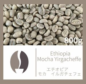 Ethiopia Mocha(エチオピア モカ イルガチェフェG1) Qグレード コーヒー生豆  珈琲焙煎