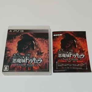 PS3 悪魔城ドラキュラ ロードオブシャドウ2(初回生産版)