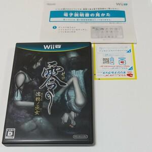 WiiU 零 濡鴉ノ巫女 濡鴉の巫女 ぬれがらすのみこ