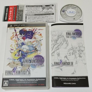 PSP(未開封あり) ファイナルファンタジーⅣコンプリートコレクション ファイナルファンタジー4&ジアフターイヤーズ