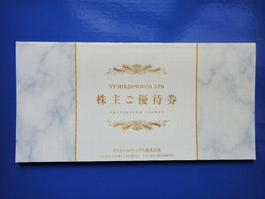 VTホールディングス 株主優待券
