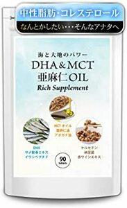 DHA&MCT・亜麻仁 oil rich suppliment 納豆菌 ケルセチン オメガ3 DHA 亜麻仁油 サプリメ