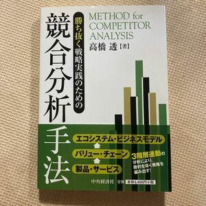 勝ち抜く戦略実践のための競合分析手法/高橋透 (著者)
