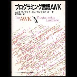 本 書籍 「プログラミング言語AWK」 A.V.エイホ他共著 トッパン アジソン ウェスレイ・トッパン 情報科学シリーズ オーク