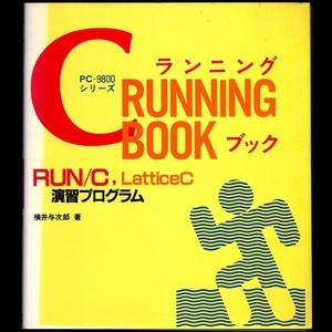 產品詳細資料,日本Yahoo代標 日本代購 日本批發-ibuy99 本 書籍 「Cランニング・ブック PC-9800シリーズ RUN/C, Lattice C 演習プ…