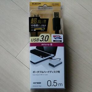 エレコム USBケーブル USB3.0 (USB A オス to microB オス) スタンダード 0.5m USB3-