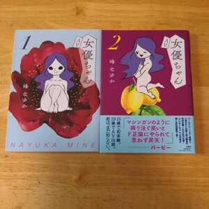 AV女優ちゃん 1~2巻 峰なゆか 扶桑社