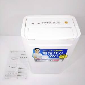 アイリスオーヤマ 除湿機 衣類乾燥 強力除湿 除湿器 タイマー付 静音設計 オートルーバー 除湿量 6.5L コンプレッサー方式 DCE-6515