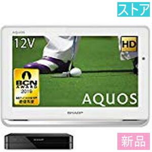 新品・ストア★シャープ AQUOSポータブル 2T-C12AP-W ホワイト 12インチ携帯テレビ(防水/HDD内蔵/ HDDレコーダー付 インターネット対応 )