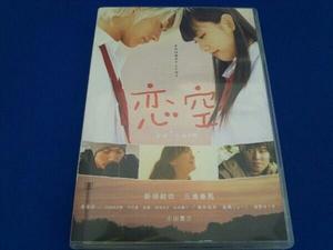 DVD 恋空 スタンダード・エディション