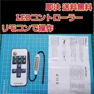 即決 送料無料 LED コントローラー リモコン式 1個   車 バイク ラジコン にも  LEDテープ ボディ 電飾 電装 ドリパケ YD-2 TT01 TT02