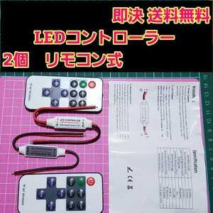 即決 送料無料 LED コントローラー リモコン式 2個   車 バイク ラジコン にも  LEDテープ ボディ 電飾 電装 ドリパケ YD-2 TT01 TT02