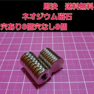 即決《送料無料》 ネオジウム磁石 16個セット 12mm   ステルス マウント ボディ イーグル YD-2 tt01 tt02 ドリパケ イーグル TA05