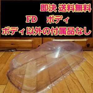 即決《送料無料》 新品 1/10 FD ボディ     ラジコン ドリパケ TT01 TT02 タミヤ ヨコモ