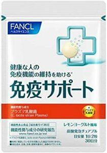 ファンケル (FANCL) 免疫サポート チュアブルタイプ サプリメント (30日分) 60粒 [機能性表示食品] プラズマ乳酸