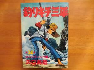矢口高雄『釣りキチ三平第34集・35集 キャスティング編』KCスペシャル