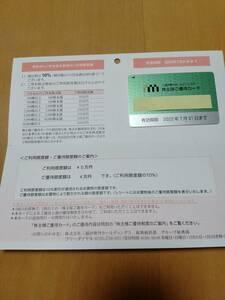 三越伊勢丹 株主優待カード 利用限度額40万円 有効期限2022.7.31迄 【送料無料】