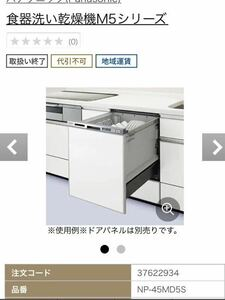 Panasonic パナソニック 食器洗い乾燥機NP-45MD5S