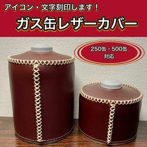 ガス缶カバー革2サイズ(250・500)赤茶色ハンドメイドオリジナルデザイン