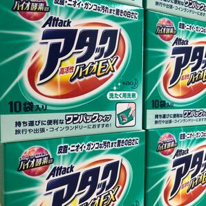 新品 未使用 ★ 花王 アタックバイオEX 粉末洗剤 6箱 60袋!ワンパックタイプ。洗濯。持ち運びに便利です★