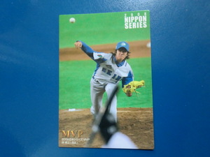 カルビー プロ野球 2009 NS-3 岸孝之