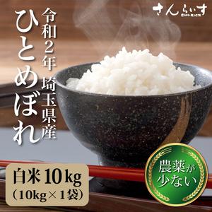 令和2年ひとめぼれ100% 白米 10kg埼玉県産 業務用に大人気 ふっくら美味しい!北海道・九州・沖縄を除いて送料無料