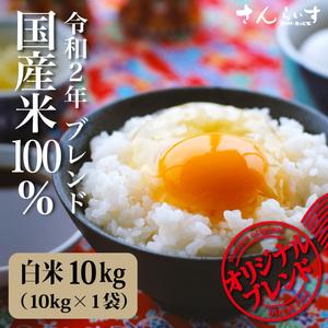 令和2年産 激安応援米【米屋仕立て】白米10kg 安くておいしいお米 月10トン出荷で人気商品 北海道・九州・沖縄を除いて送料無料