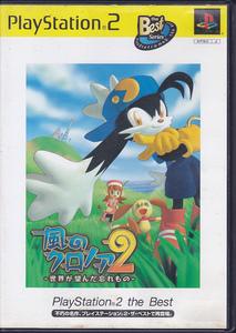【プラス1本おまけ】風のクロノア2 (ベスト版) PS2 ソフト 動作品 ソニー プレイステーション2 まとめ売り【a45803】