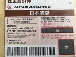 JAL 日本航空 株主優待券1枚 2022年11月30日迄