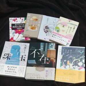 彩瀬まる 小説7冊まとめ売り