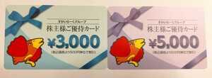 すかいらーくグループ 株主優待カード 8000円分