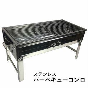 バーベキューコンロ 折りたたみ ステンレス BBQコンロHZA-6603