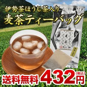 伊勢茶ほうじ茶入り麦茶ティーバッグ8g×20袋メール便(他商品同梱不可)無漂白紙使用 水出し むぎ茶 国内産 麦茶パック 焙じ茶